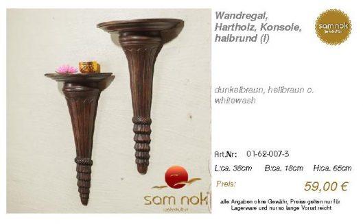 01-62-007-3-Wandregal, Hartholz, Konsol_sam nok